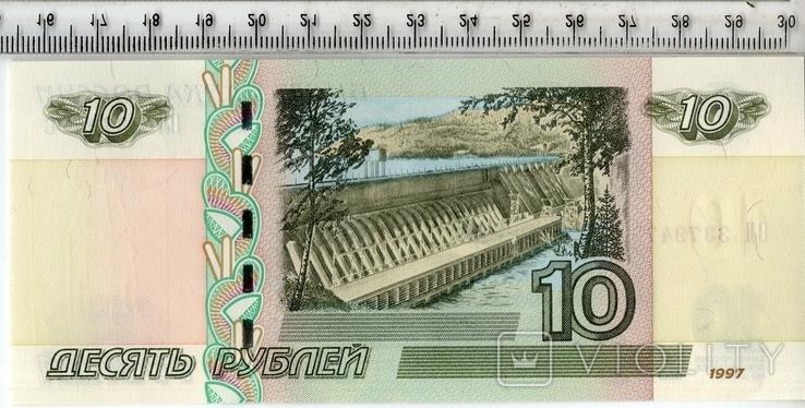 Россия. 10 рублей 1997 года. Состояние АU., фото №3