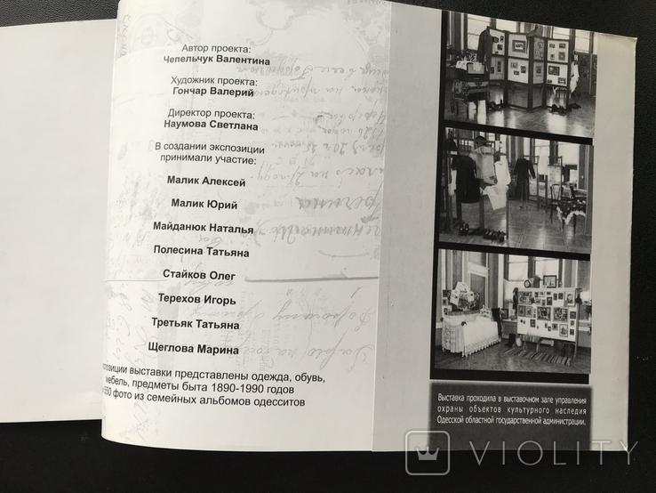 2001 Одесса Выставка - ретроспектива студийных фотографий 1890 - 1990, фото №5