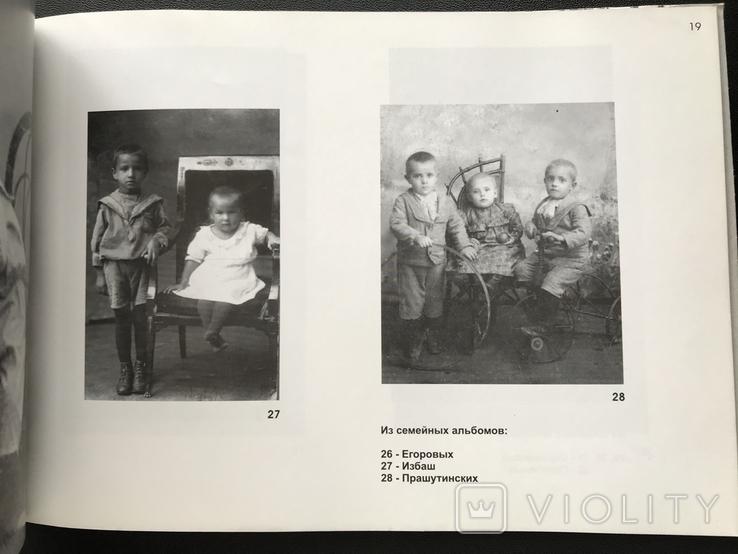 2001 Одесса Выставка - ретроспектива студийных фотографий 1890 - 1990, фото №10