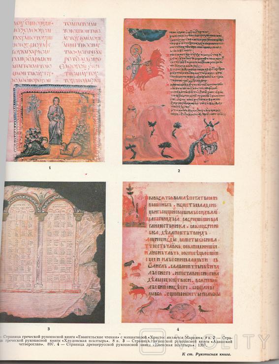 Книговедение., фото №5