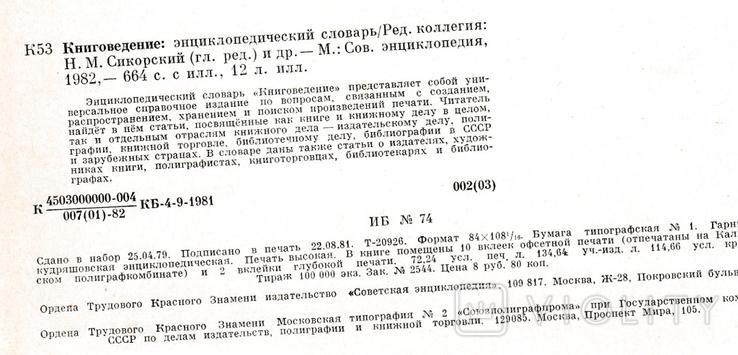 Книговедение., фото №7