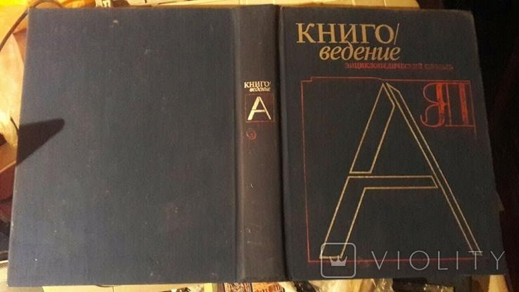 Книговедение., фото №9