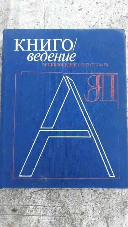 Книговедение., фото №2