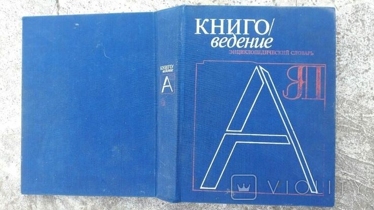 Книговедение., фото №11