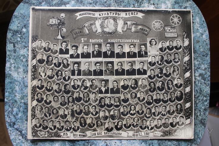 Фото 1-й выпуск Кинотехникума г.Советск (Тильзит) 1953 год, фото №2