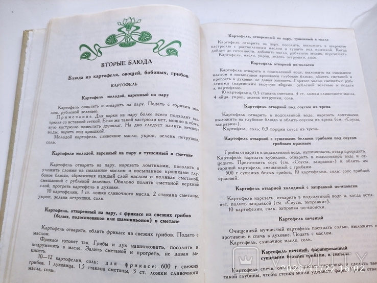Я НИКОГО НЕ ЕМ ! по страницам книгиО.К. Зеленковой, фото №4