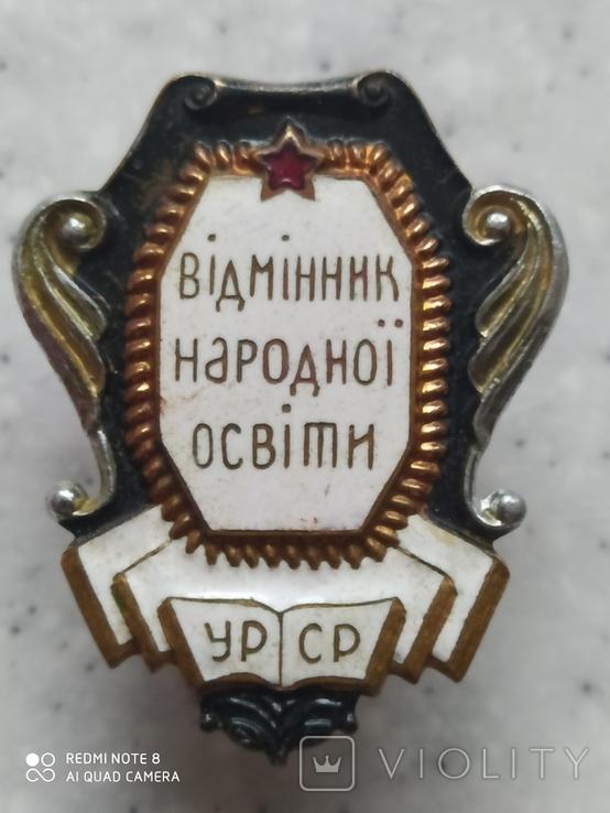 Отличник Народного Образования.УССР. 2., фото №2