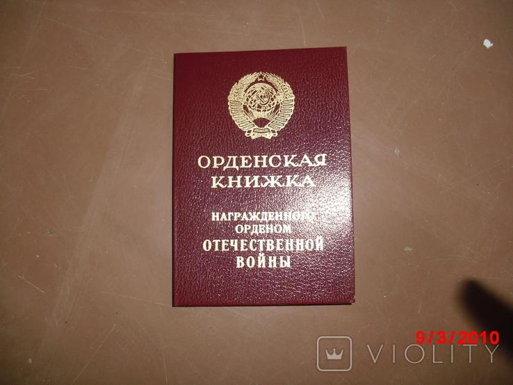 Бланк орденской книжки, фото №2