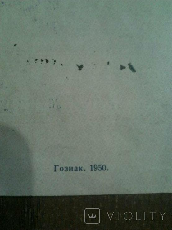 Свидетельство о браке УССР 1950 г чернило, фото №4