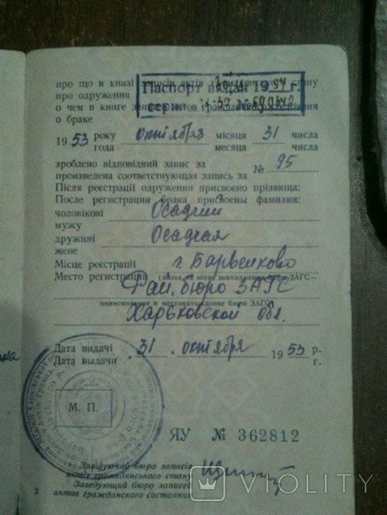 Свидетельство о браке УССР 1950 г чернило, фото №6