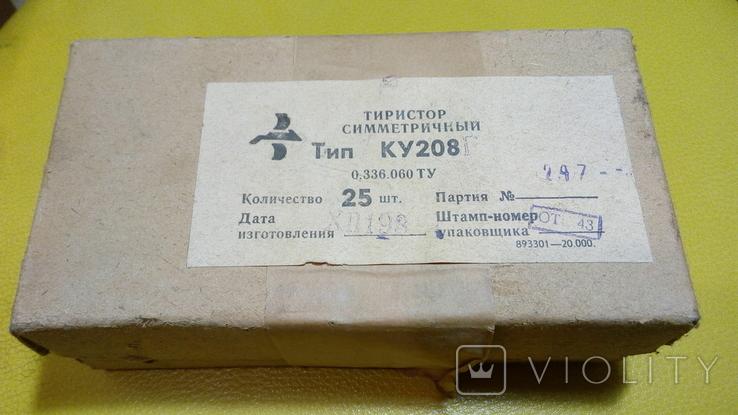 Продам симисторы КУ208Г - 25 шт, фото №2