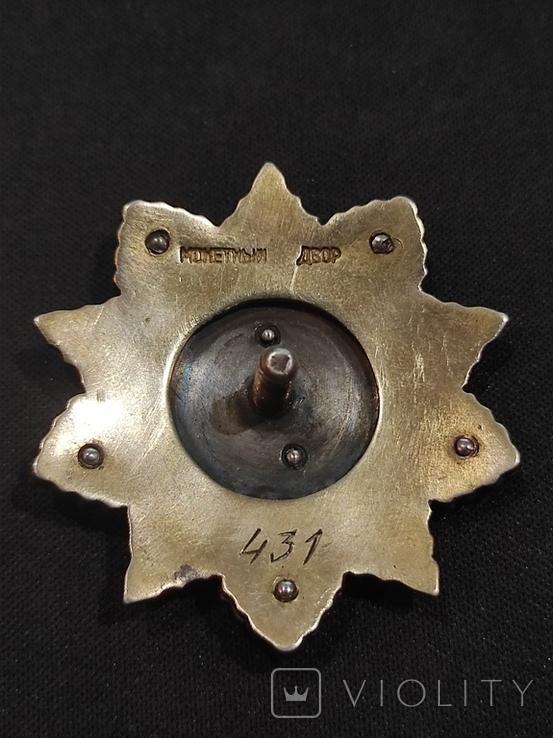 Орден Кутузова 1 степени. Копия., фото №5