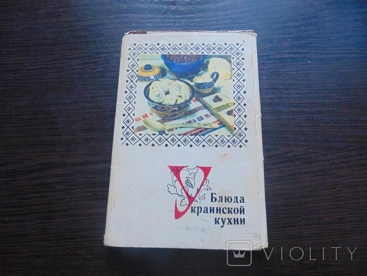 Блюда украинской кухни (15 открыток, комплект). 1970, фото №2