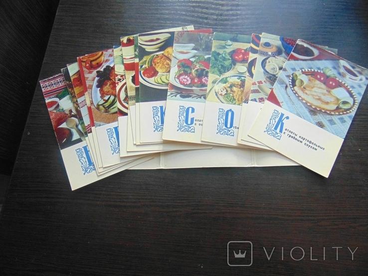 Блюда украинской кухни (15 открыток, комплект). 1970, фото №3