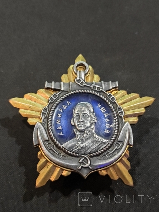 Орден Адмирал Ушаков 2 степени. Копия., фото №4