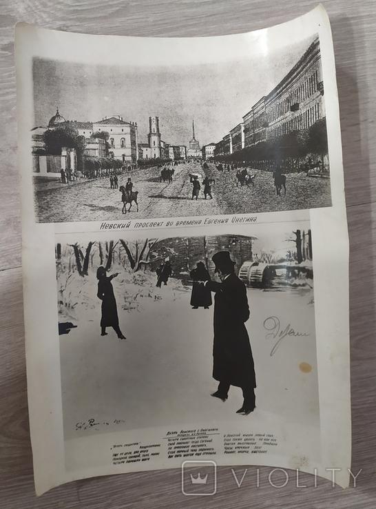 Фотографии Пушкин 1830-х годов, фото №3