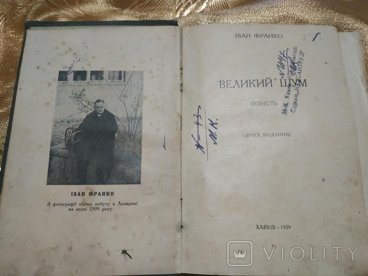 Иван Франко 1929 год, фото №3