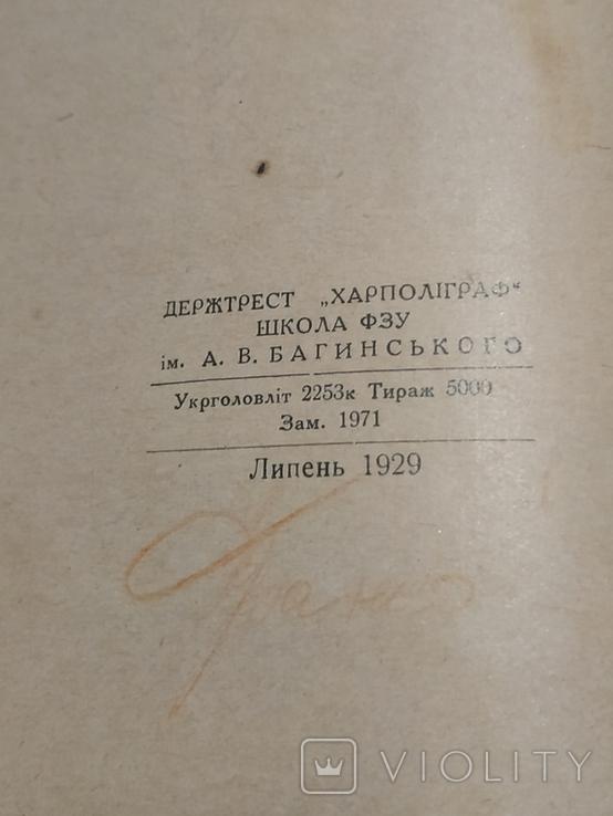 Иван Франко 1929 год, фото №5