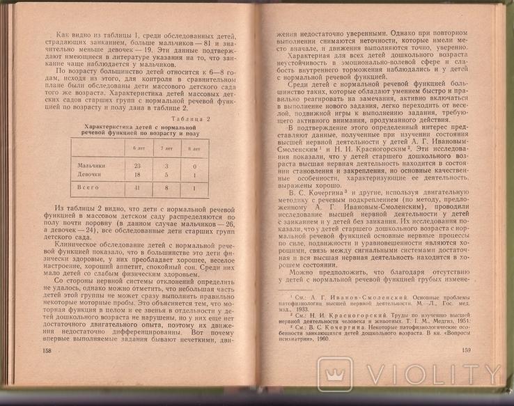 Очерк о патологии речи и голоса. Ляпидевского. Москва., фото №7