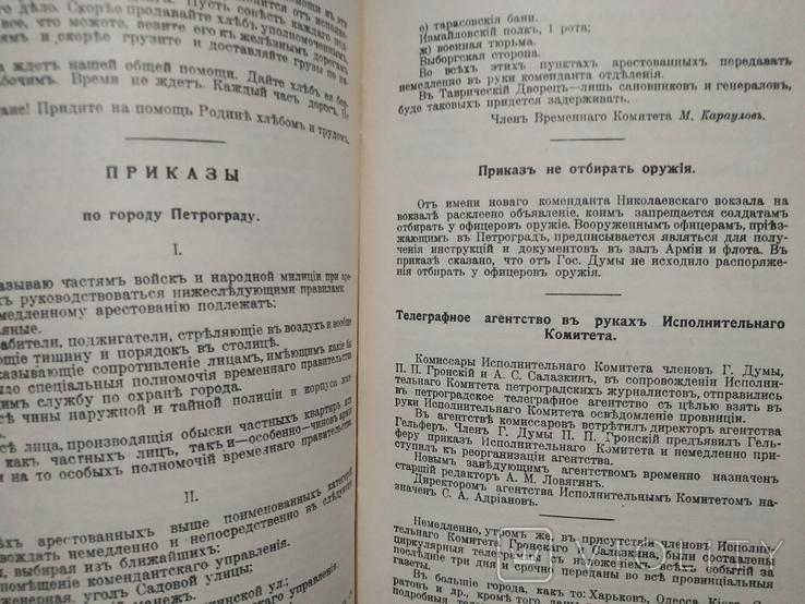 Великие дни российской революции, фото №5