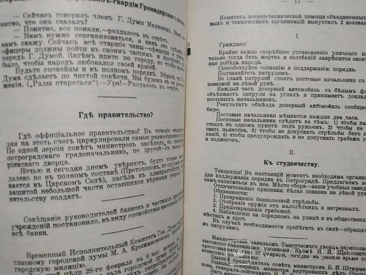 Великие дни российской революции, фото №7