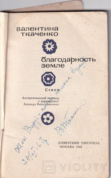 Валентина Ткаченко. Благодарность земле. Автограф., фото №3