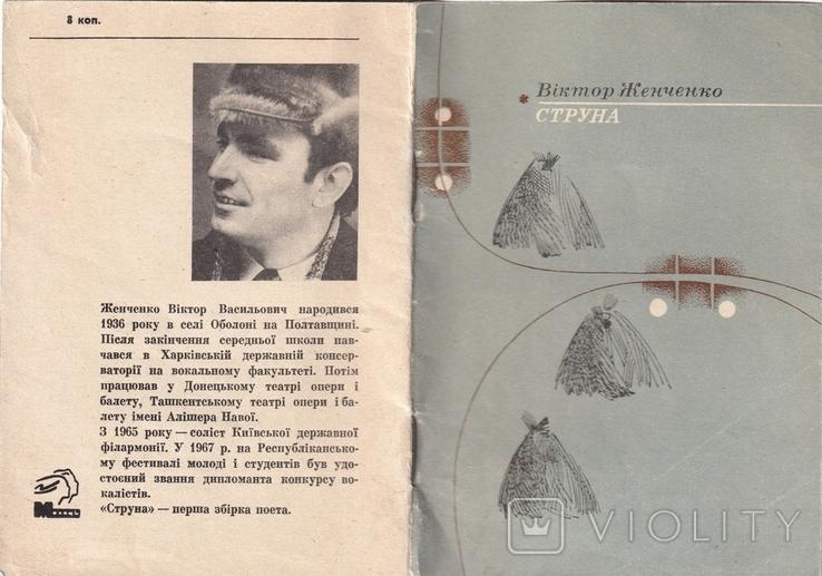 Виктор Женченко. Лирика. Киев., фото №2