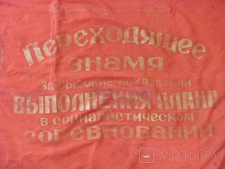 Знамя ссср, фото №5