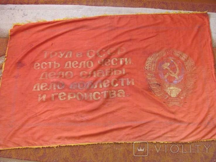 Знамя ссср, фото №9