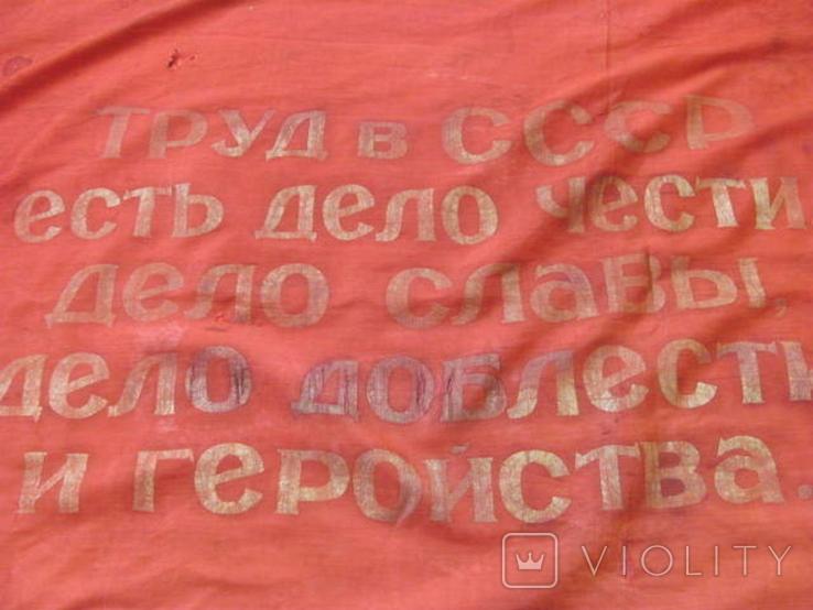 Знамя ссср, фото №10