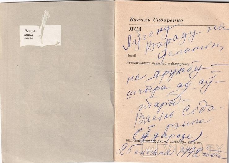 Василий Сидоренко. Яса. Лирика. Киев. Автограф., фото №3