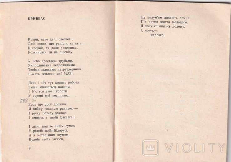 Василий Сидоренко. Яса. Лирика. Киев. Автограф., фото №4
