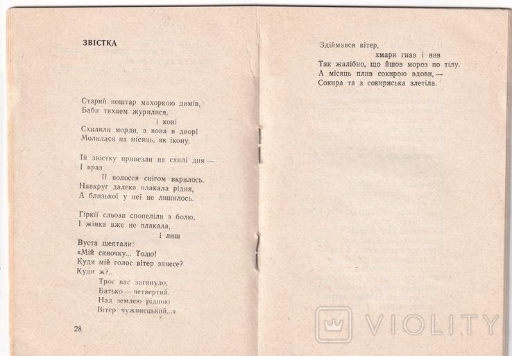 Василий Сидоренко. Яса. Лирика. Киев. Автограф., фото №5
