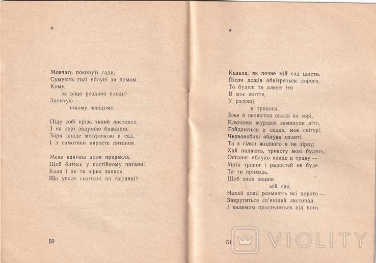 Василий Сидоренко. Яса. Лирика. Киев. Автограф., фото №6