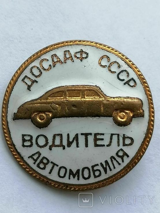 ДОСААФ СССР Водитель Автомобиля, фото №2