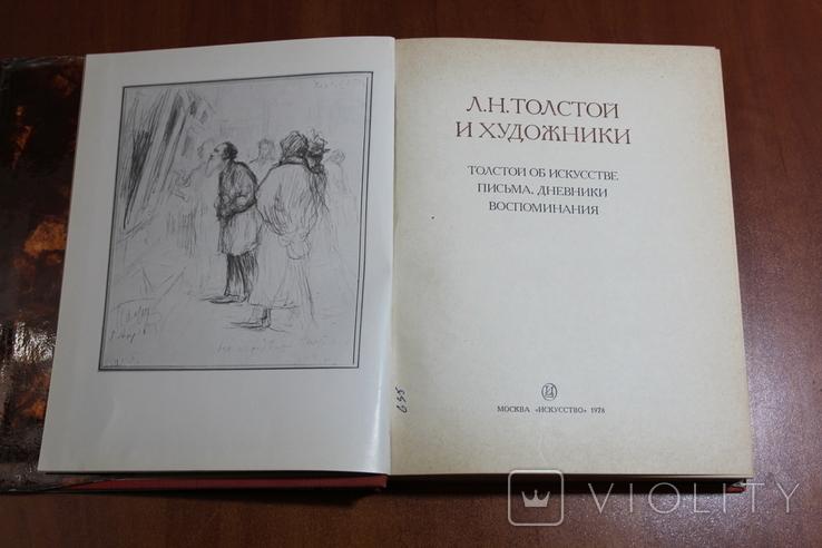 Толстой и художники, фото №5