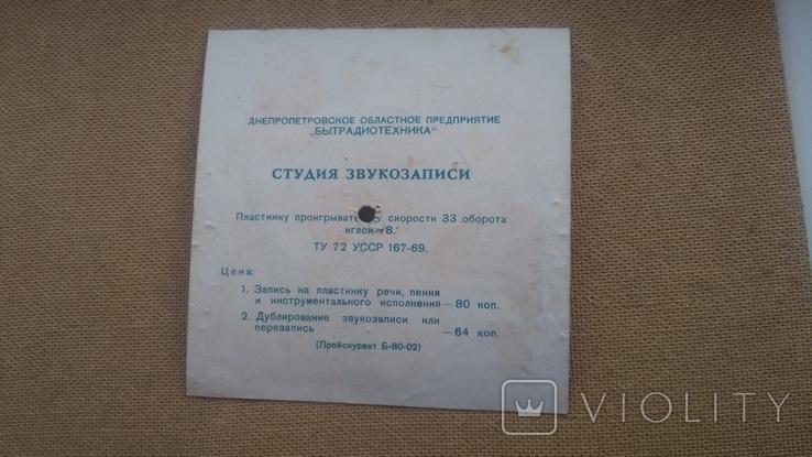 Гибкая грампластинка ОП Бытрадиотехника Днепропетровск 1960-70-х гг, фото №4