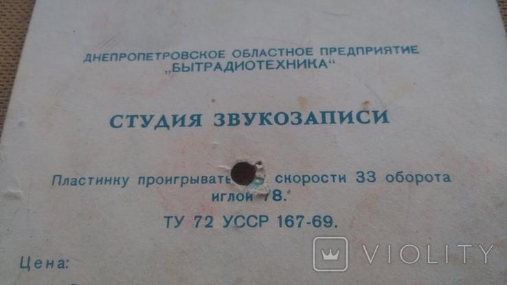 Гибкая грампластинка ОП Бытрадиотехника Днепропетровск 1960-70-х гг, фото №8