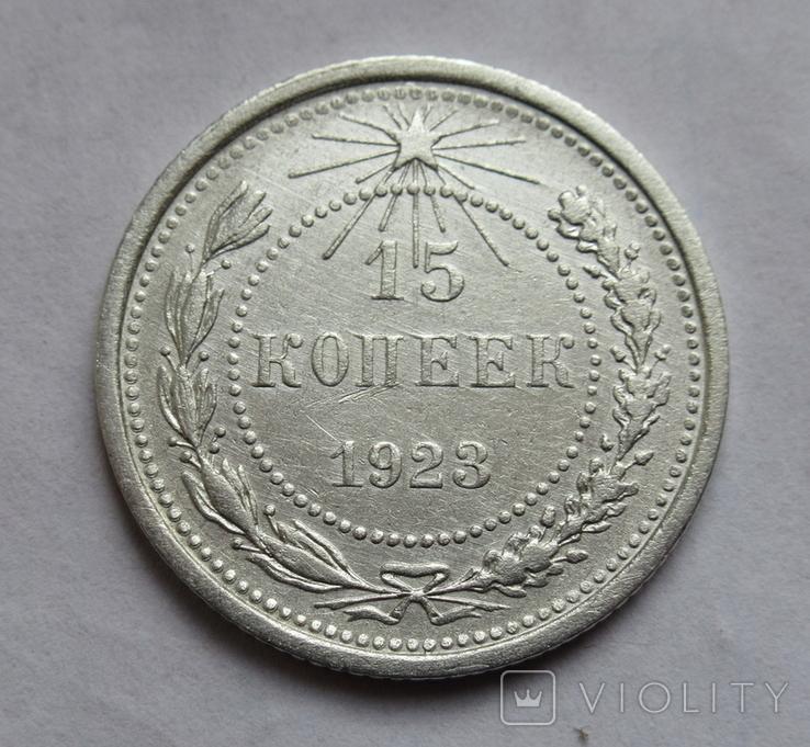 15 копеек 1923 г. (№ 2), фото №2