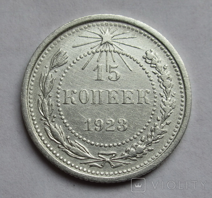 15 копеек 1923 г. (№ 2), фото №3