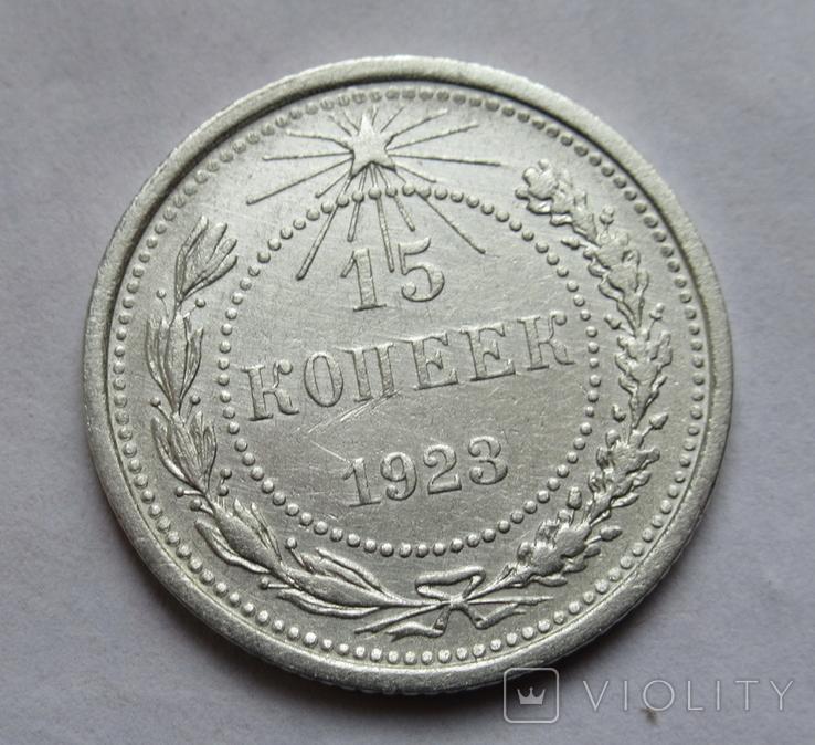 15 копеек 1923 г. (№ 2), фото №6