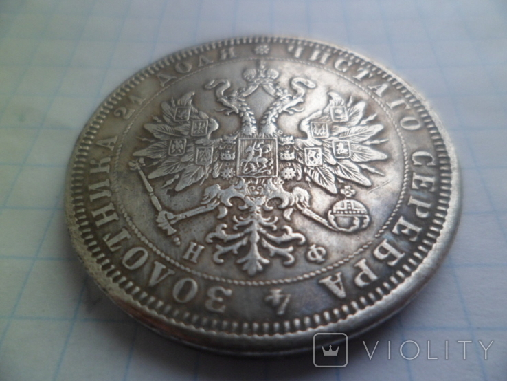 Рубль 1877   год копия, фото №5
