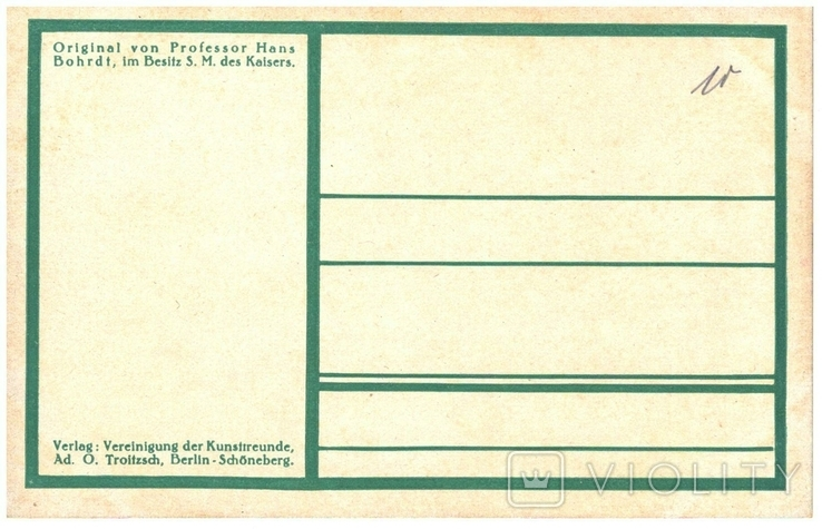 Открытка Крейсер «Гнейзенау» Первая мировая война Германия, фото №3
