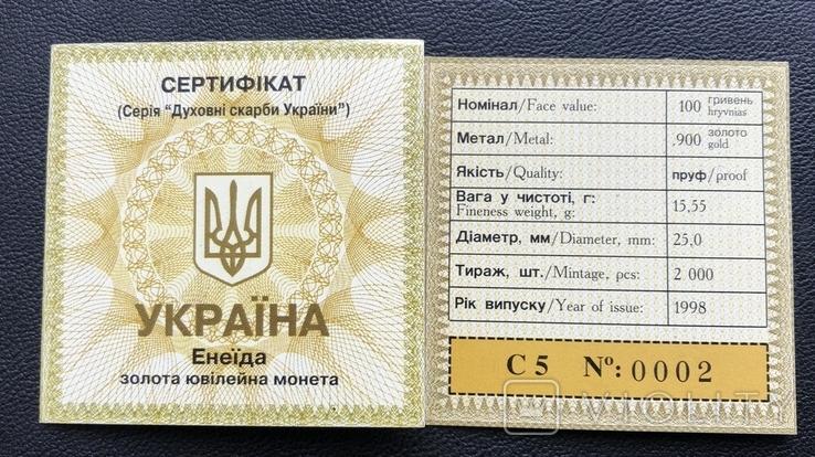 100 гривень 1998 рік. Енеїда. Золото 15,55 грам. № 0002, фото №3