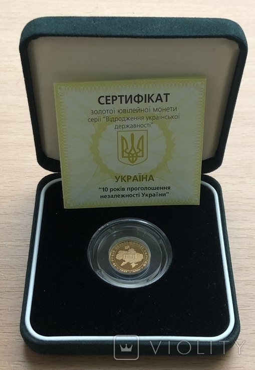 10 гривень 2001 рік. 10 років Незалежності. Золото 3,11 грам