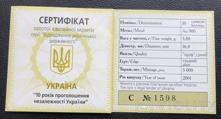 10 гривень 2001 рік. 10 років Незалежності. Золото 3,11 грам, фото №3