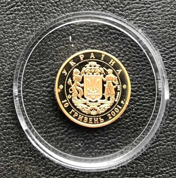 10 гривень 2001 рік. 10 років Незалежності. Золото 3,11 грам, фото №6