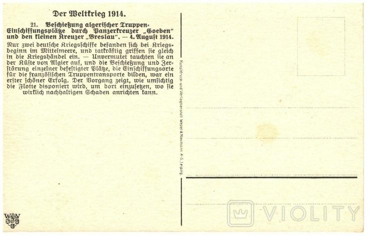 """Открытка Крейсер """"Гебен"""" и  """"Бреслау"""" Первая мировая война Германия, фото №3"""