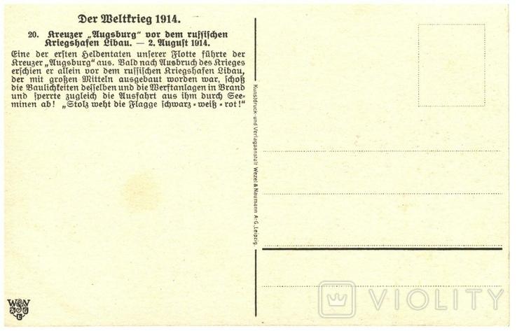 """Открытка Крейсер """"Аусбург"""" Первая мировая война 1914 год  Германия, фото №3"""