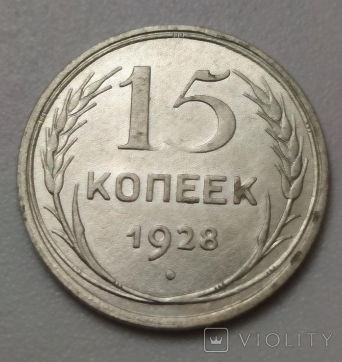 15 копійок 1928рік.Срібло., фото №2